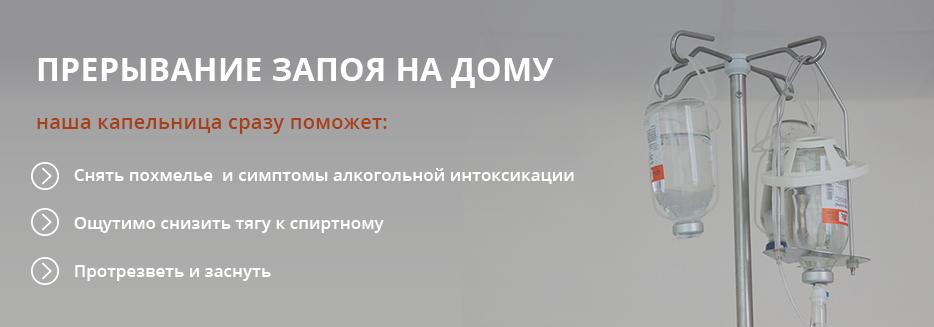 Вызов нарколога на дом в Ростове-на-Дону