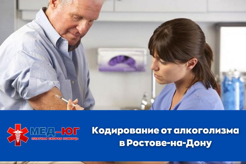 Кодирование от алкоголизма в Ростове-на-Дону