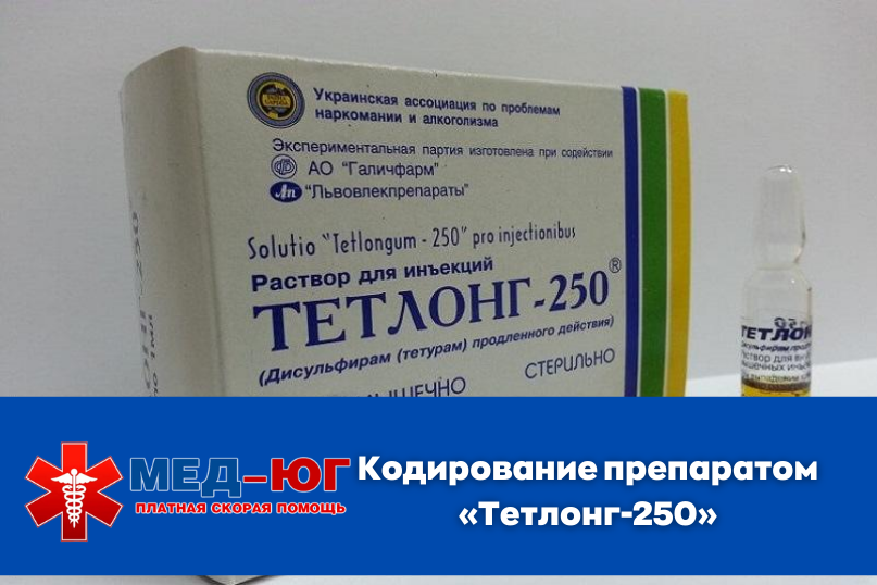 Кодирование препаратом «Тетлонг-250»